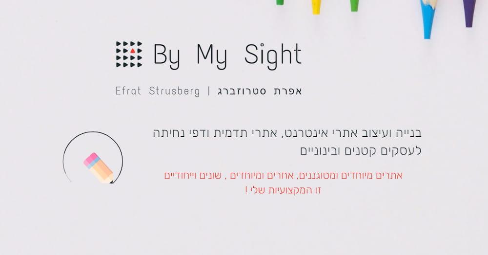 By My Sight: בניה ועיצוב אתרי אינטרנט, דפי תדמית ודפי נחיתה