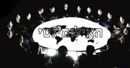 חדר בריחה אילומינטי – Escape room illuminati