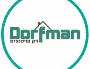 Dorfman דורפמן שיפוצים