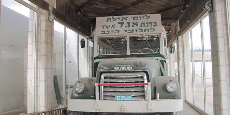 Eilat_museum1